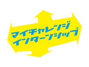 マイチャレンジ・インターンシップ